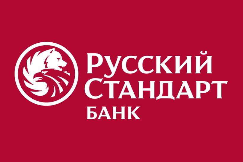 Картинки по запросу русский стандарт банк