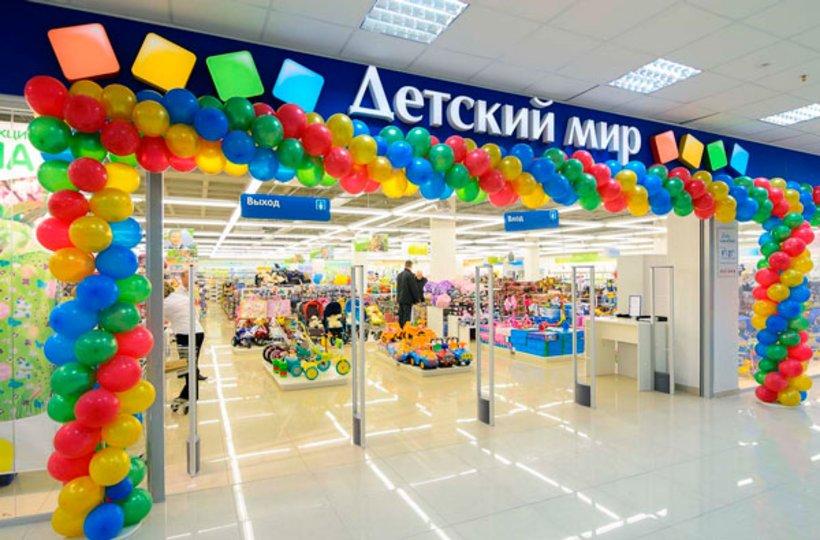 Торговый комплекс БУМ » Детский мир 0e33ca6e13e